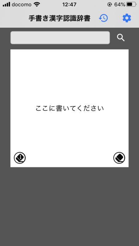 f:id:garadanikki:20200805130002p:plain
