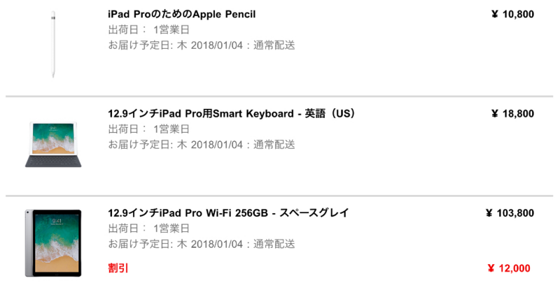 Apple Store の2018年の初売りでiPad Pro 12.9inchとApple Pencil、Keyboardを購入した。