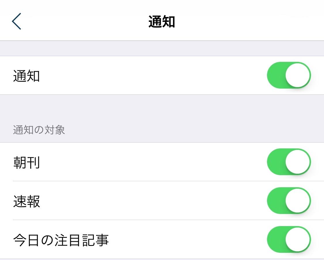 日経電子版アプリのプッシュ通知は種別ごとに個別に受信するか否かを設定可能だった。