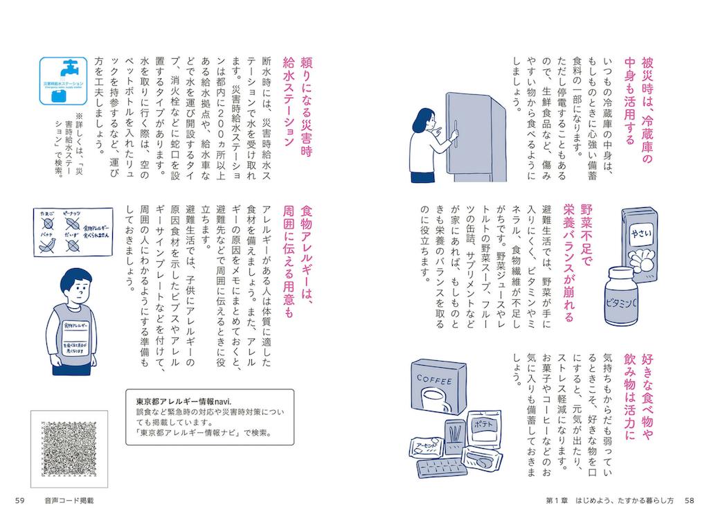 引用元:東京くらし防災p58-59