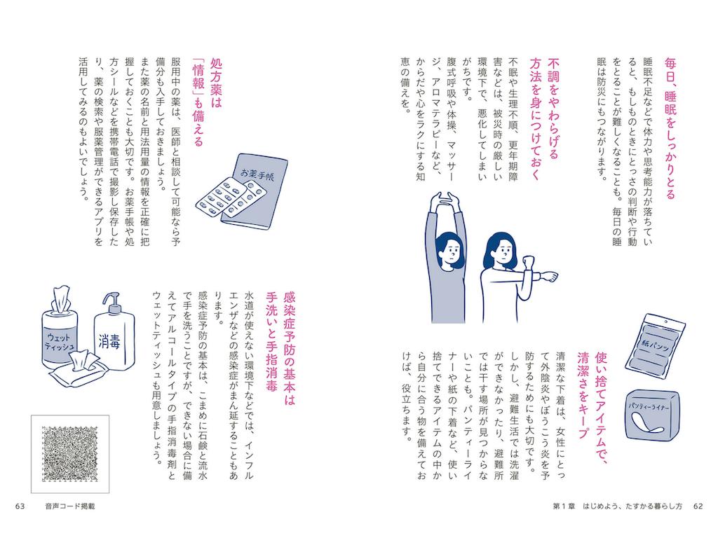 引用元:東京くらし防災p62-63: