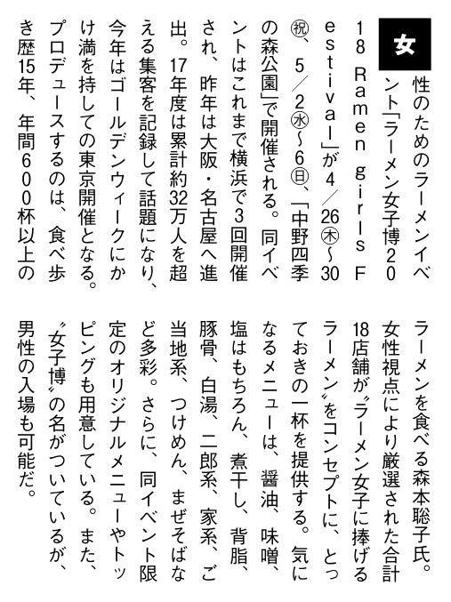 ラーメン女子博についての紹介記事。/出典元:週刊TokyoWalker PLUS(2018年16号|4/19(水)〜4/25(水))