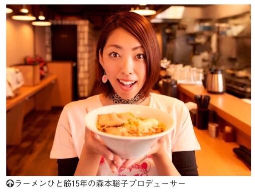 """ラーメン女子博は""""女性のための""""を謳っているが、ボクに言わせればラーメンがピンぼけのこの写真が如実に示すとおり""""森本聡子が目立ちたいための""""イベントなのである。"""