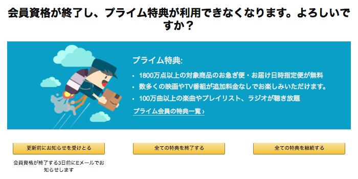 Amazonプライム無料体験を誤って申し込んでしまったのだが「やっぱなし。」というわけにはいかないようだ。