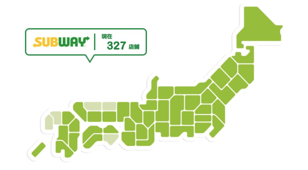 サブウェイは2018年5月26日現在、日本全国に327店舗あるらしい。