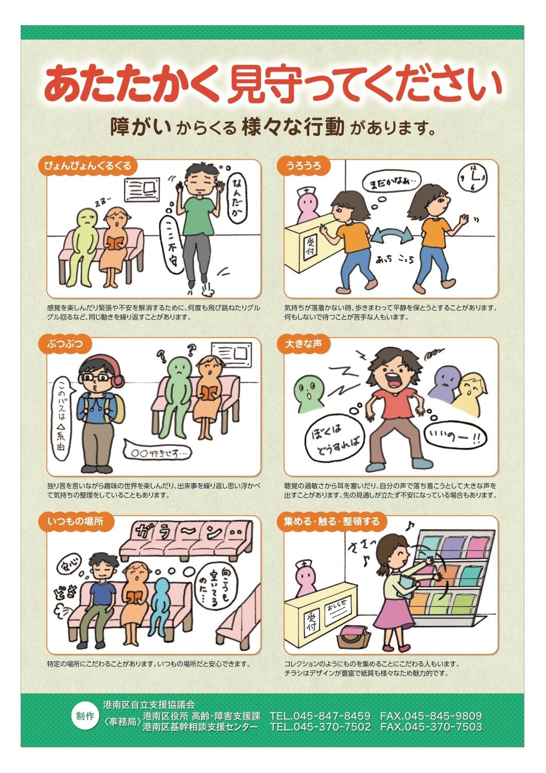 神奈川県横浜市港南区で掲示されている障害理解啓発のポスター.