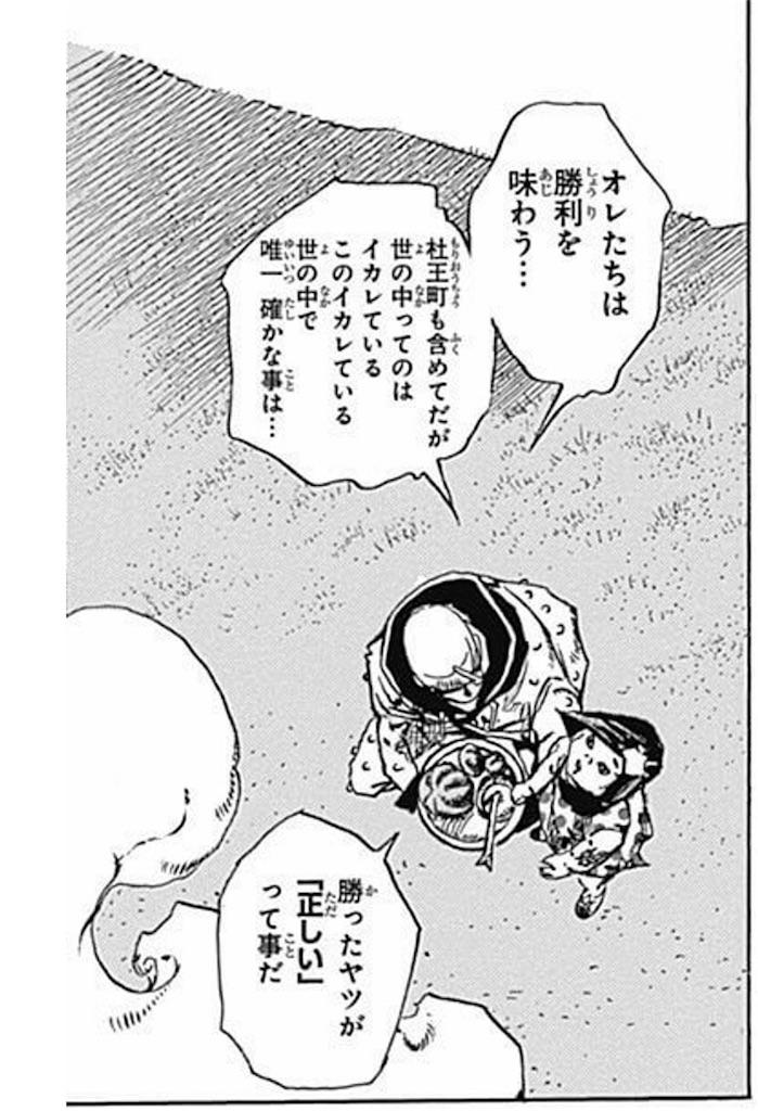 東方常敏さん曰く「杜王町も含めてだが世の中ってのはイカれている。このイカれている世の中で唯一確かな事は勝ったヤツが『正しい』って事だ」そうである.
