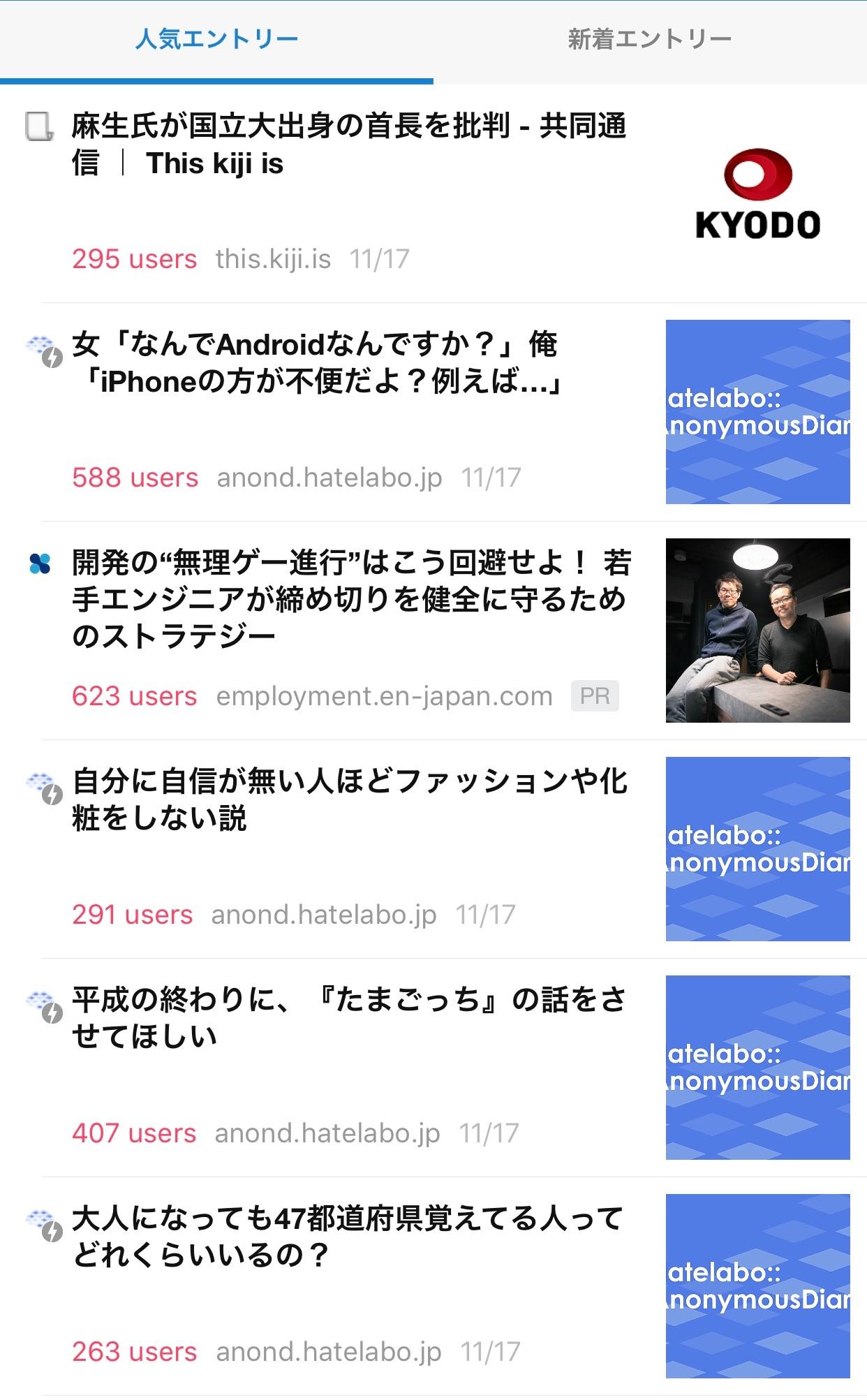 2018年11月18日の朝方にはてなブックマークの人気エントリとして表示されていたエントリ.PR記事とはてな匿名ダイアリーを除くと麻生氏のいつものアレというすごいラインナップだった.