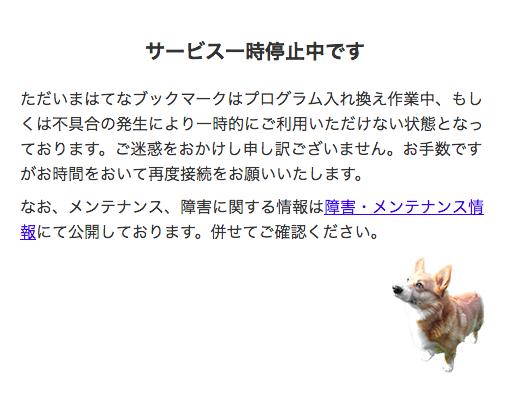 はてなブックマークサービス停止中のソーリー画面。