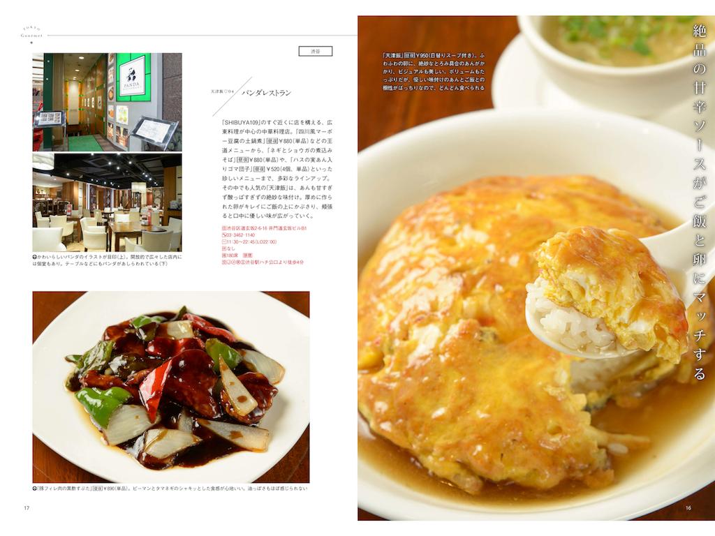 パンダレストラン./引用元:週刊東京ウォーカー+2019年No.2(2019年1月16日発行)