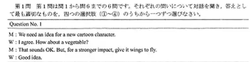 2019年センター試験英語リスニングの第1問目の設問(2).