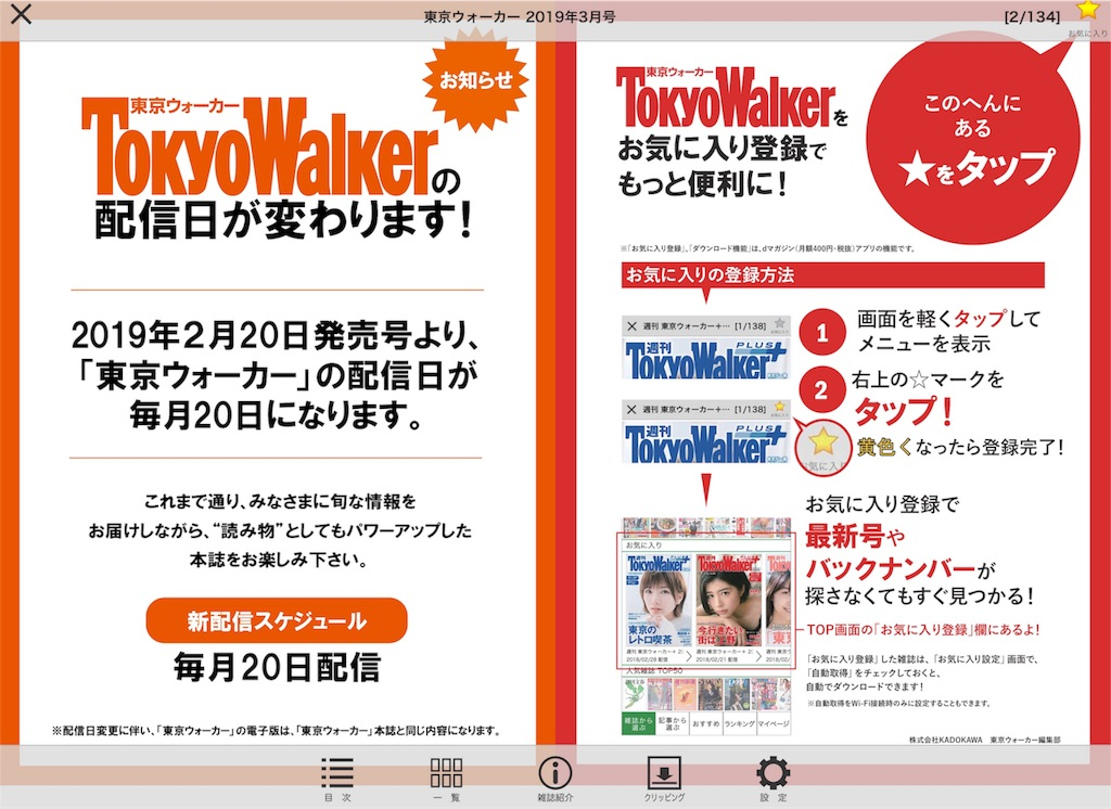 わかりにくいのだけれどdマガジンに配信される東京ウォーカーが週刊東京ウォーカー+から東京ウォーカーになり内容も東京ウォーカー本誌の内容と同じになったそうである.