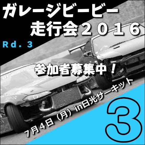 f:id:garagebb:20160530185302j:plain