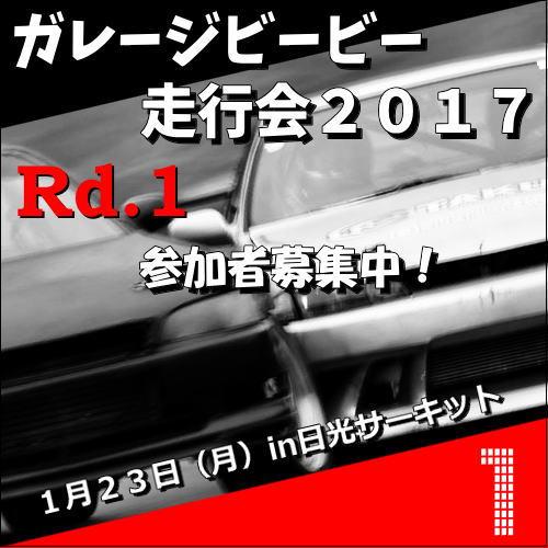 f:id:garagebb:20161222061853j:plain