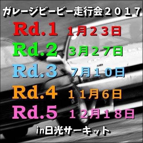 f:id:garagebb:20161231041806j:plain