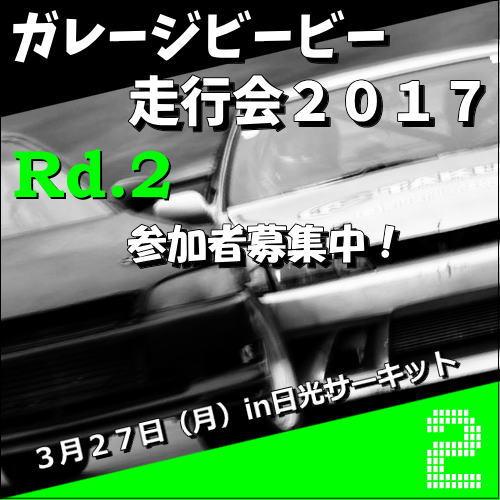 f:id:garagebb:20170123005623j:plain