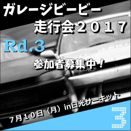 f:id:garagebb:20170328072417j:plain