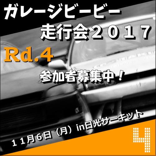 f:id:garagebb:20170926141521j:plain