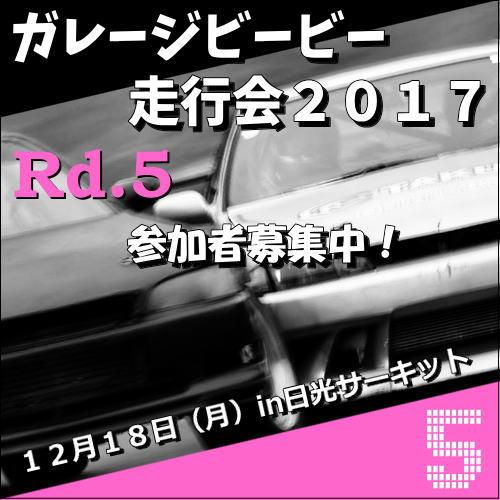 f:id:garagebb:20171108010629j:plain