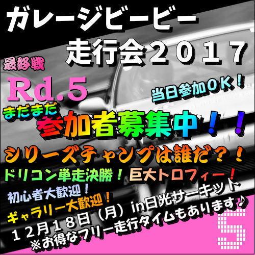 f:id:garagebb:20171204123911j:plain