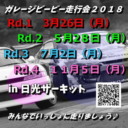 f:id:garagebb:20180106094918j:plain