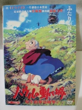 ハウルの動く城 DVD $3