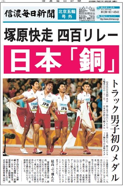 男子400リレー 日本が銅メダルの快挙!信濃毎日新聞号外