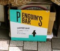 ペンギンズ・バー看板