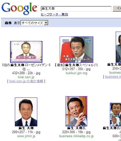 イメージ検索