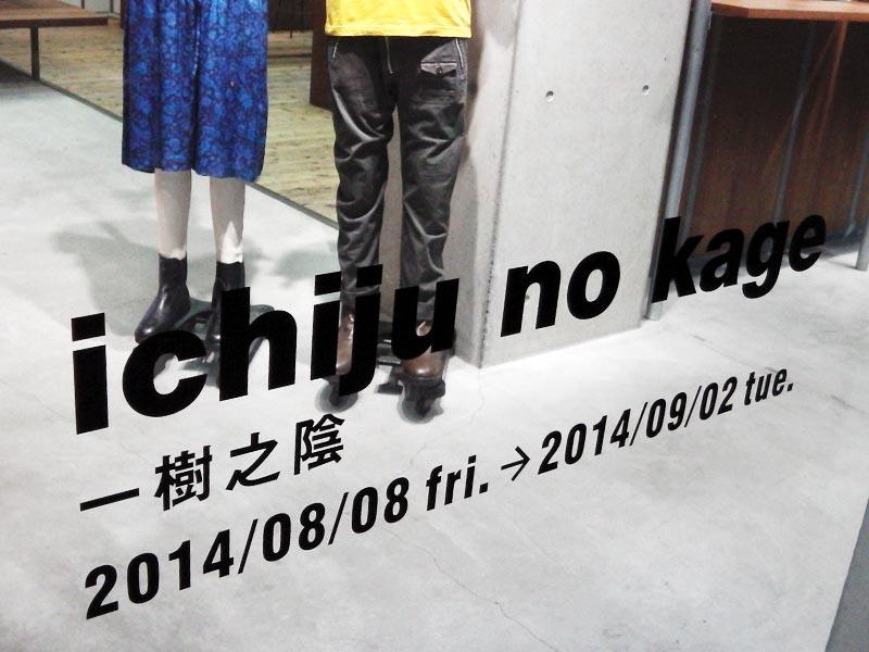 百世の展覧会「一樹之陰(ichiju no kage)」