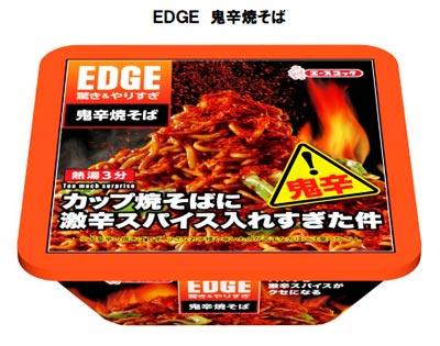 EDGE 鬼辛焼きそば