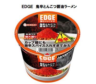 EDGE 鬼辛とんこつ醤油ラーメン
