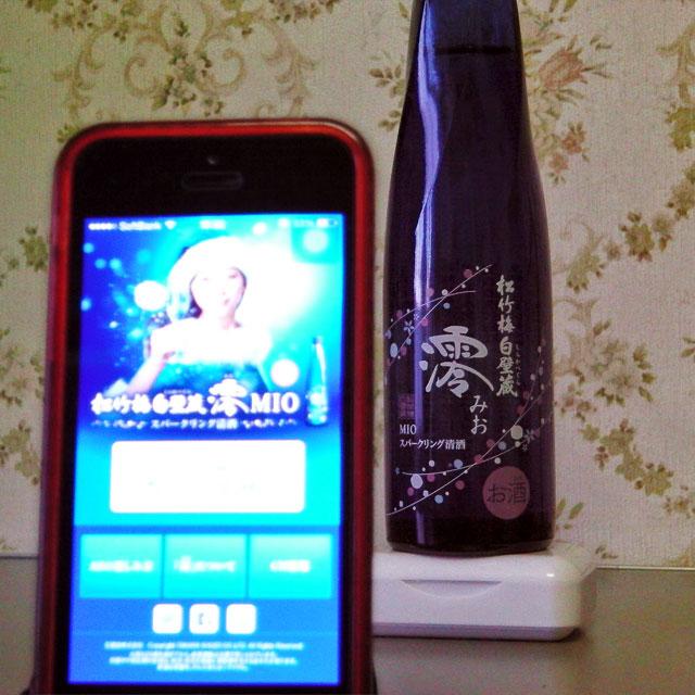 スパークリング清酒『澪』のARアプリで「杏さんと乾杯!」
