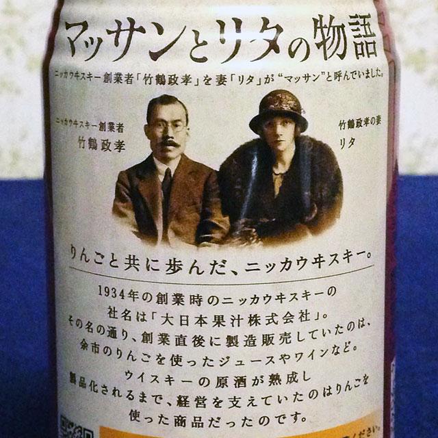 【マッサン】竹鶴&リタハイボール