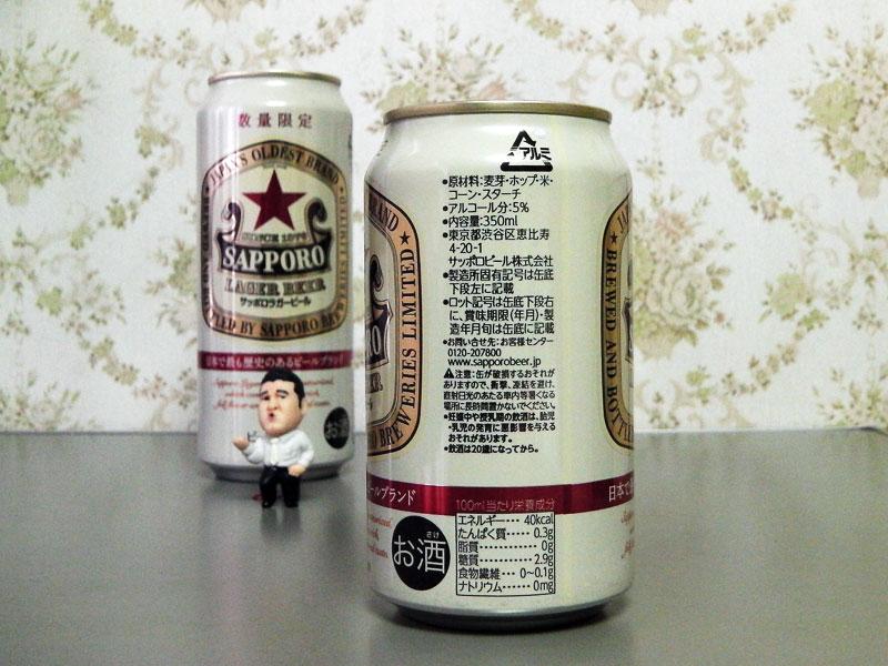 赤星サッポロラガービール缶限定発売