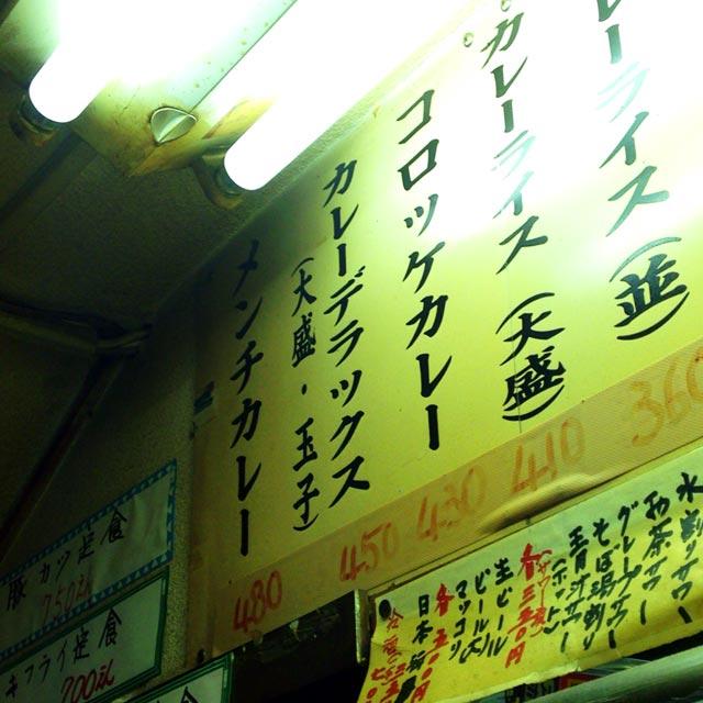 蒲田「信濃路」