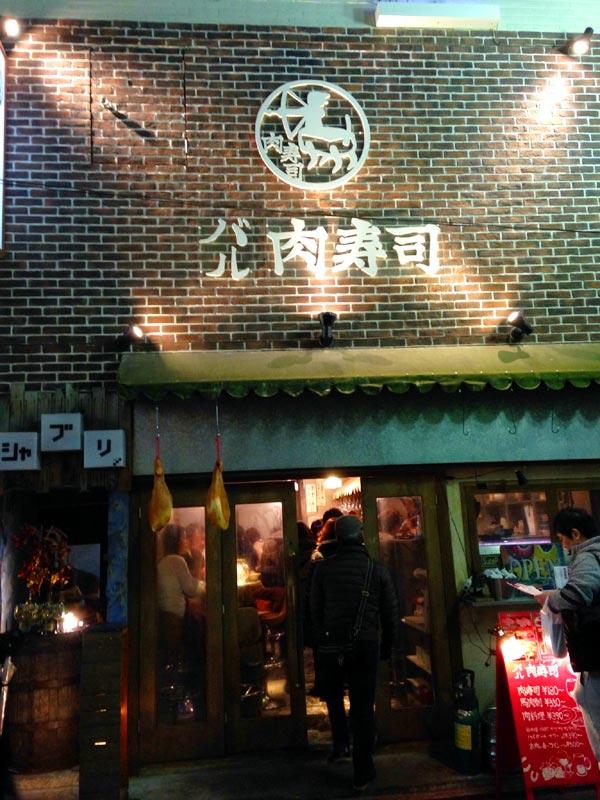 バル肉寿司