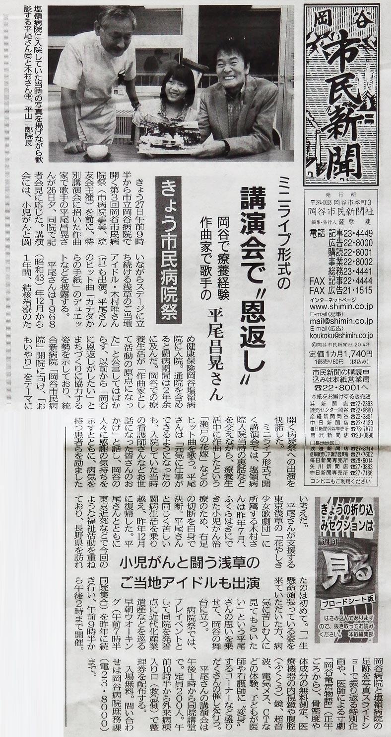平尾昌晃さん市民病院祭へ(岡谷市民新聞)