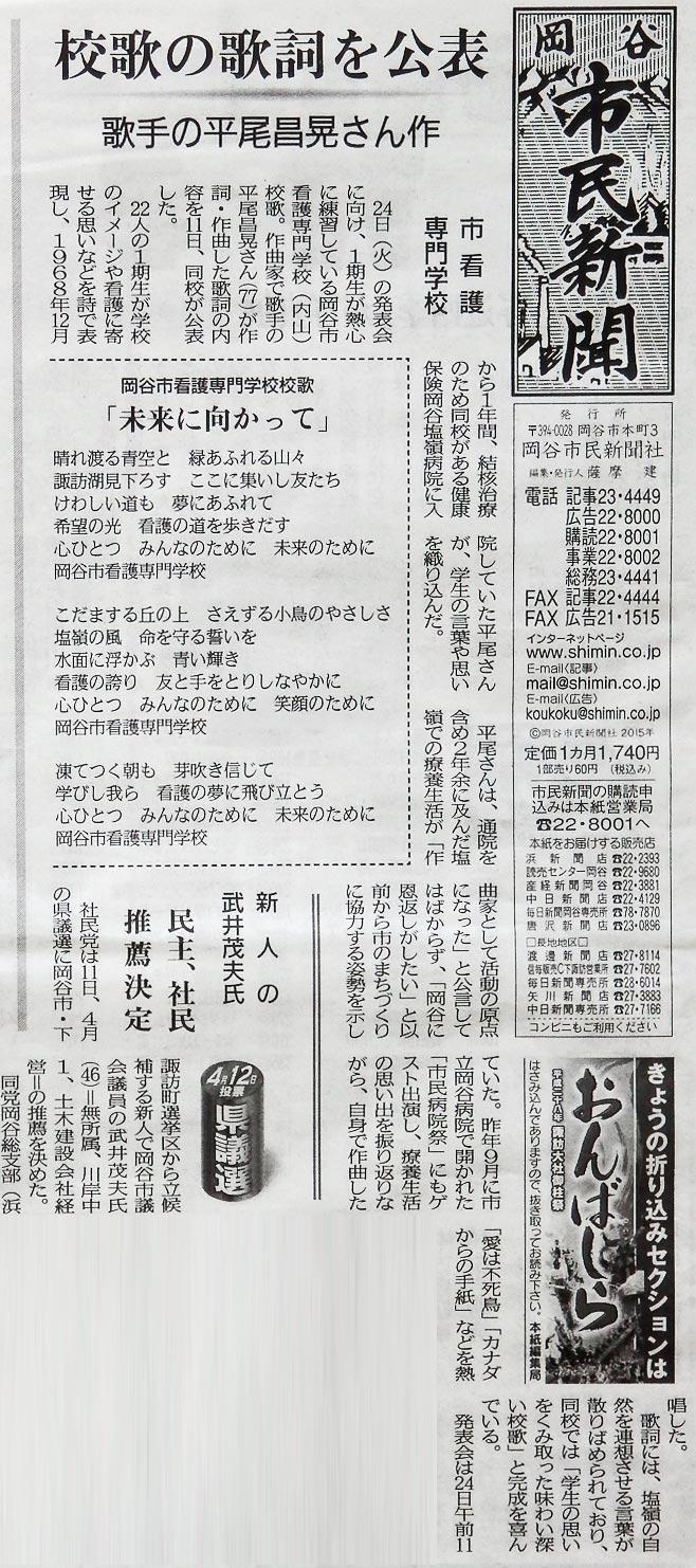 岡谷市看護専門学校校歌歌詞公表(岡谷市民新聞)