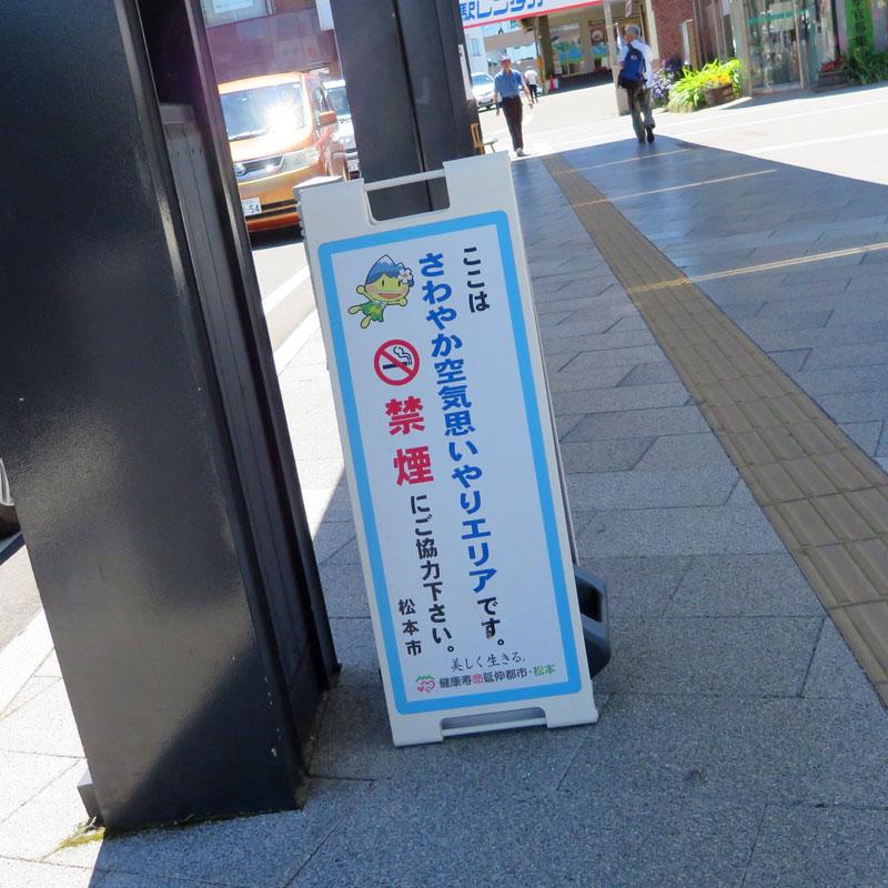 松本氷菓隊が行く松本散歩