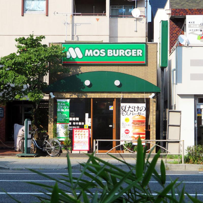 モスバーガー数量限定販売「ぬれバーガー」