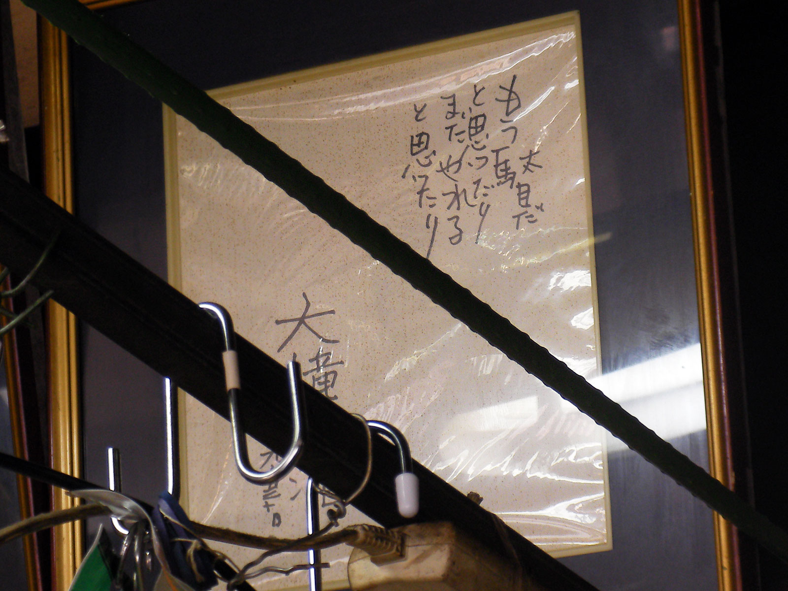 板橋区仲宿のパンダ焼き「三條」