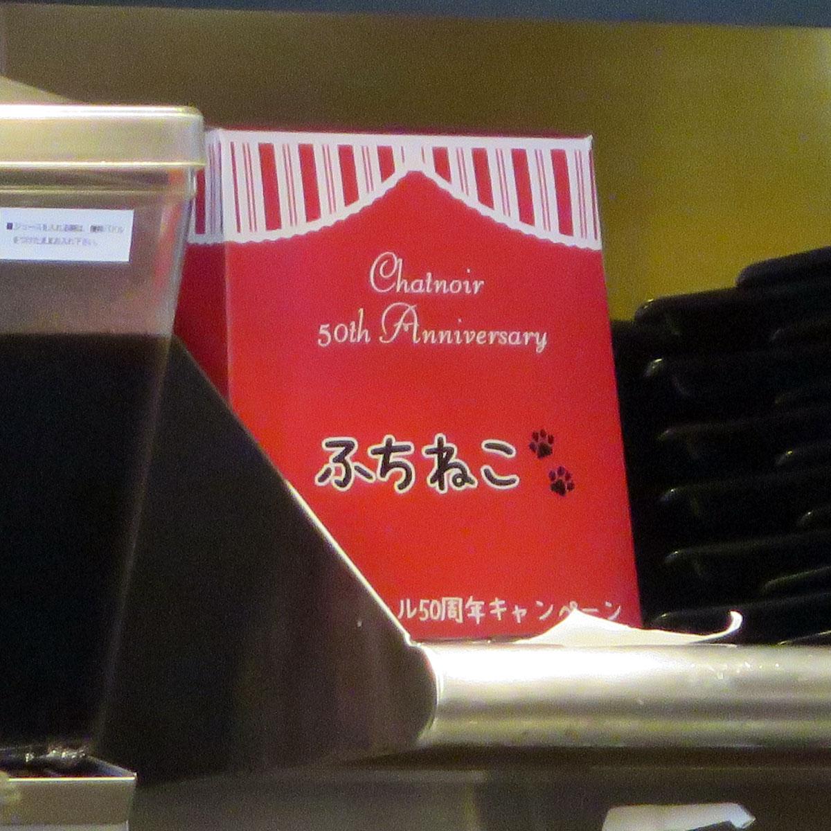 シャノアール50周年キャンペーン「ふちねこ」プレゼント