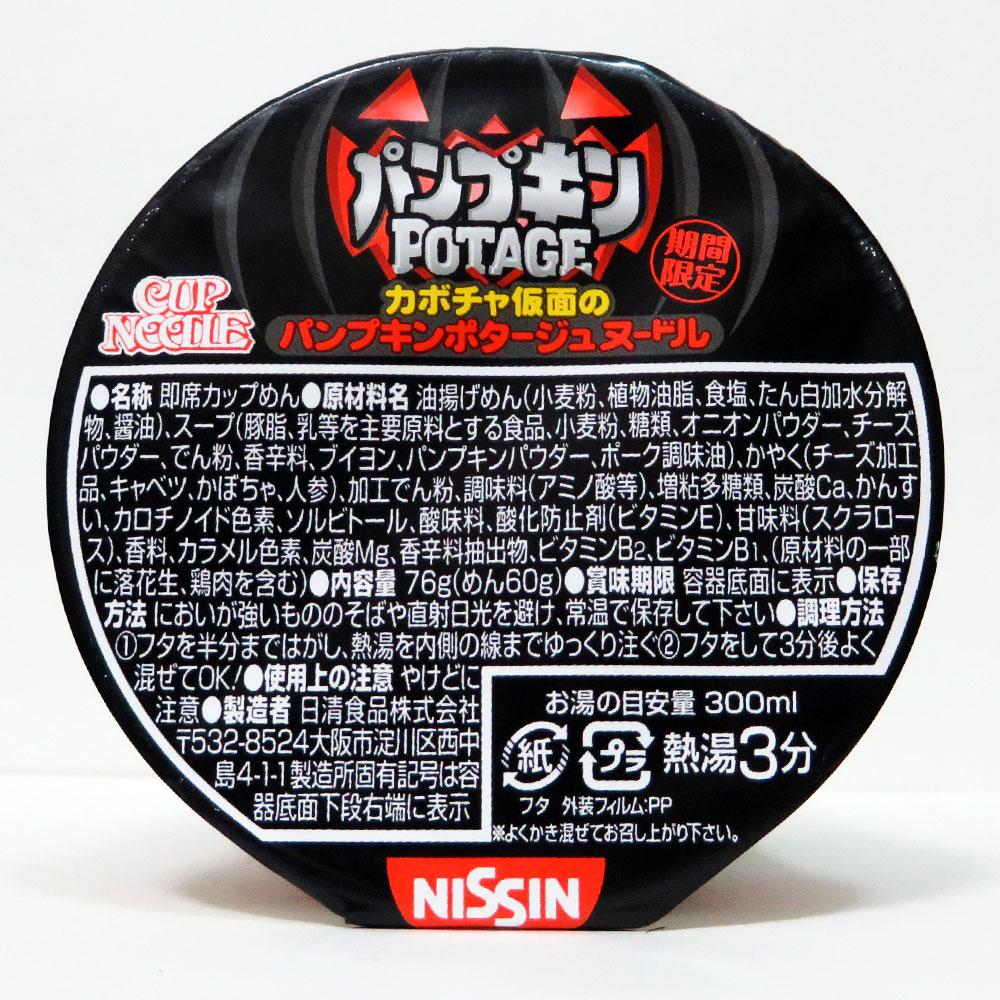 日清のハロウィン限定商品カップヌードルパンプキンポタージュ&焼そばU.F.O.イカスミ