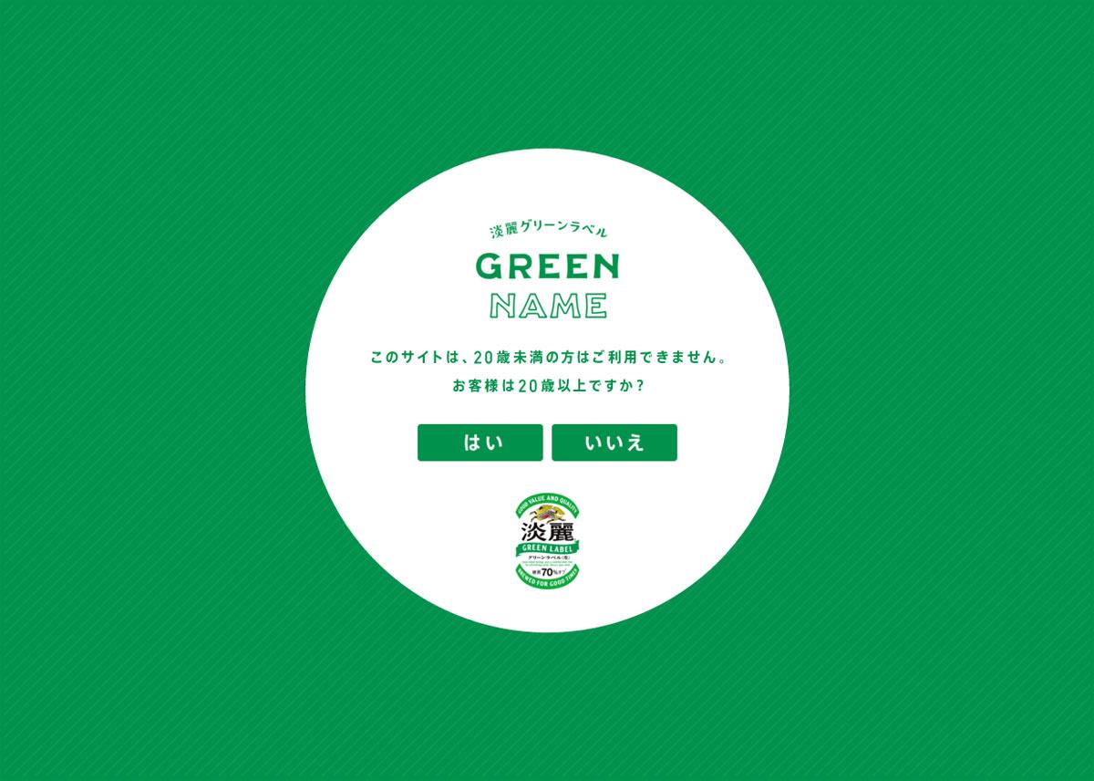 GREEN NAME|キリン 淡麗グリーンラベル
