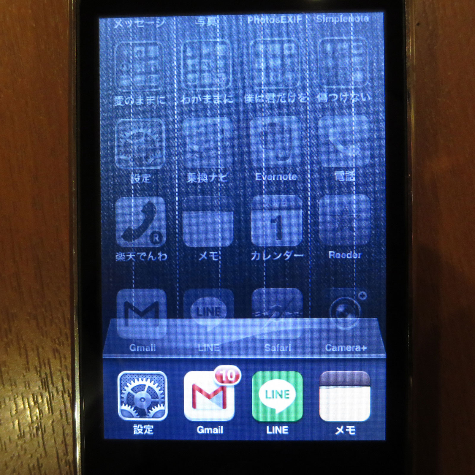 iPhoneの機種変