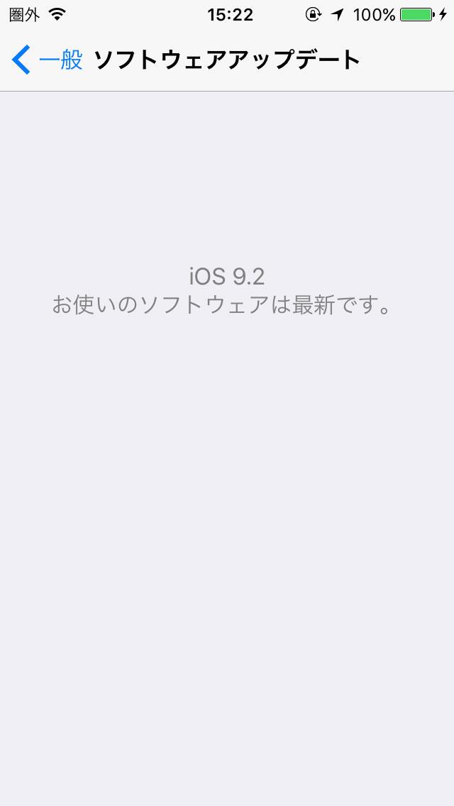 iPhone紛失・帰還