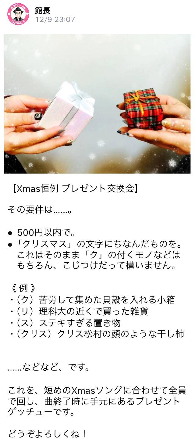 2015年Xmasカラオケ会 プレゼント交換説明