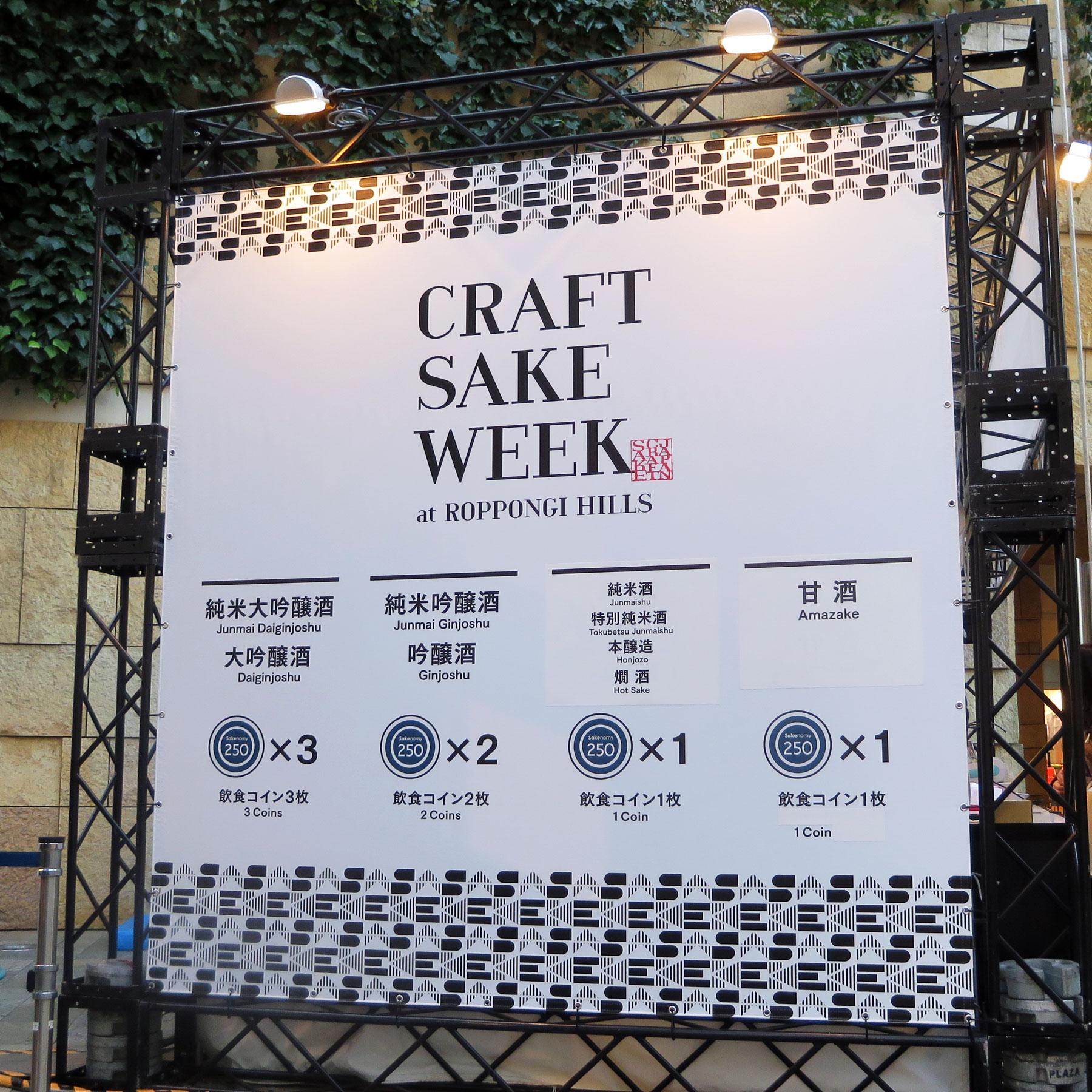CRAFT SAKE WEEK @六本木ヒルズ屋台村