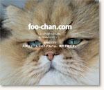 ふーちゃん公式サイト|foo-chan.com